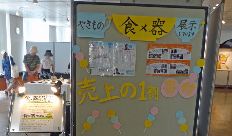 150809_utuwa