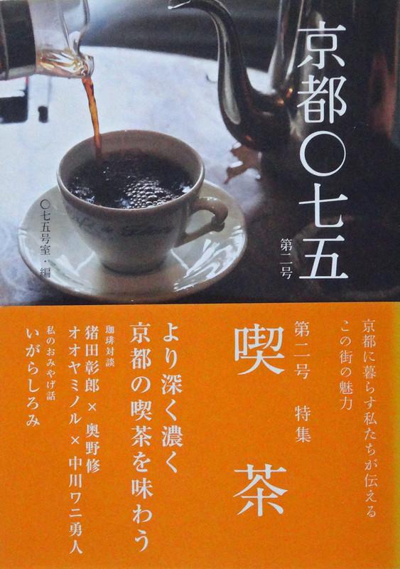 150515_o75coffee