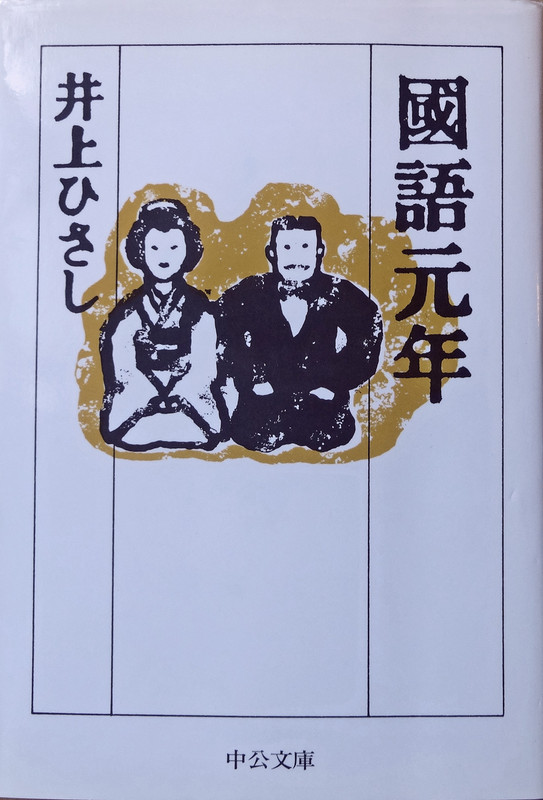 150815_kokugo1nen
