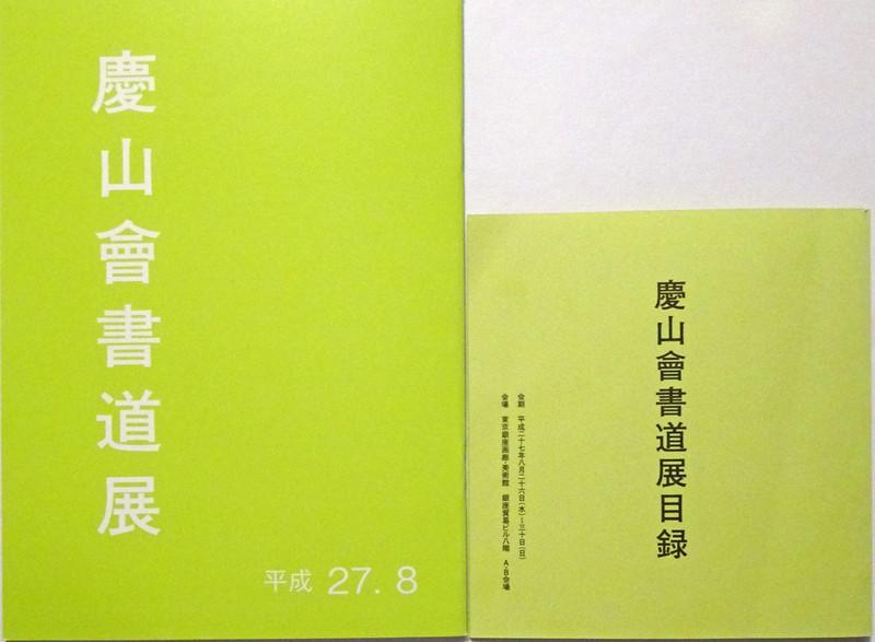 150826_catalog1