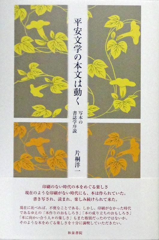 150623_bookkatagirig