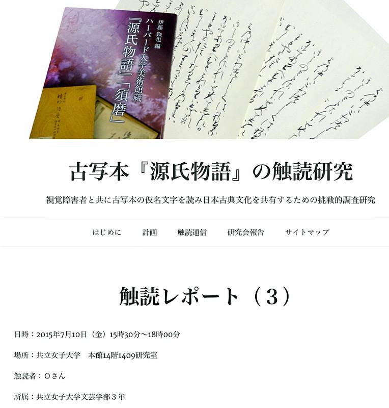 151020_syokudoku2