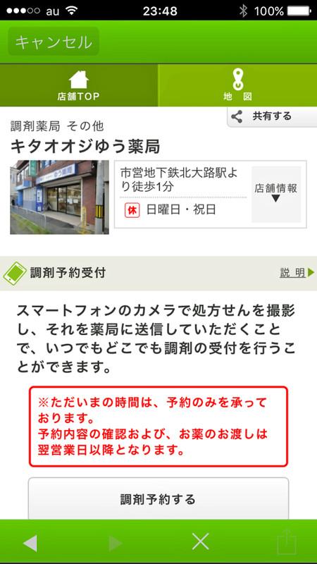 151102_yakkyoku