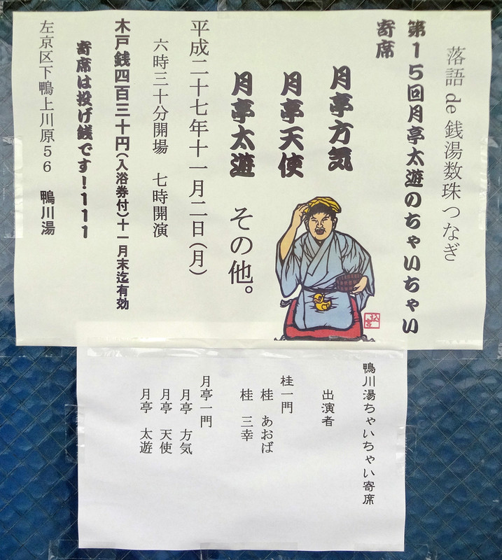 151102_rakugo1