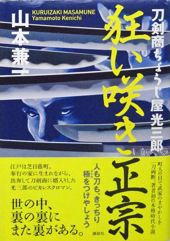 151022_kuruizaki