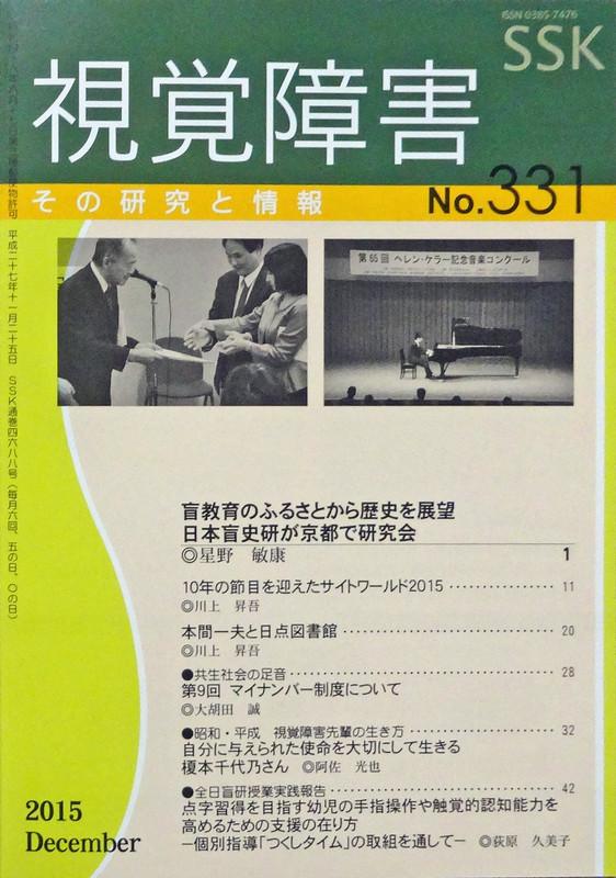 151201_sikakusyougai