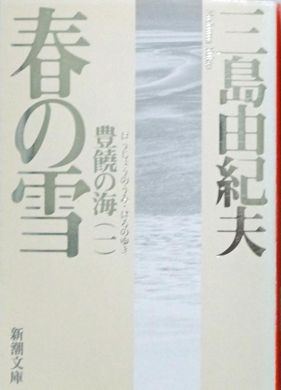 151211_harunoyuki