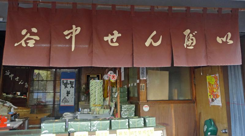 160110_senbei