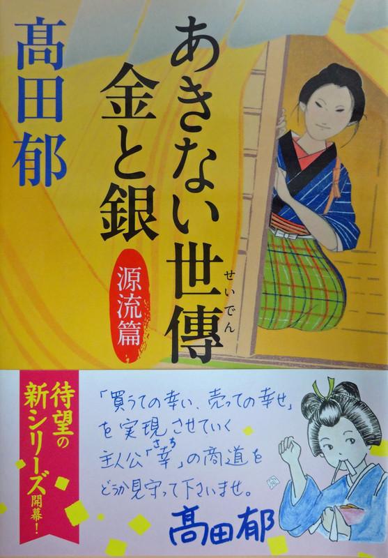 160311_akinai