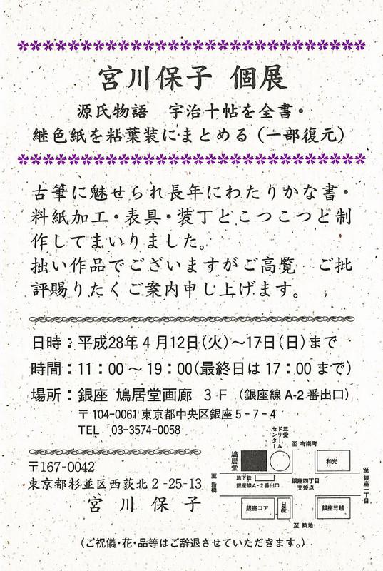 160316_miyagawa1