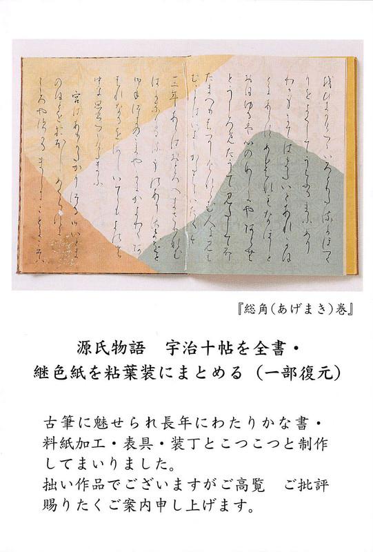 160316_miyagawa2