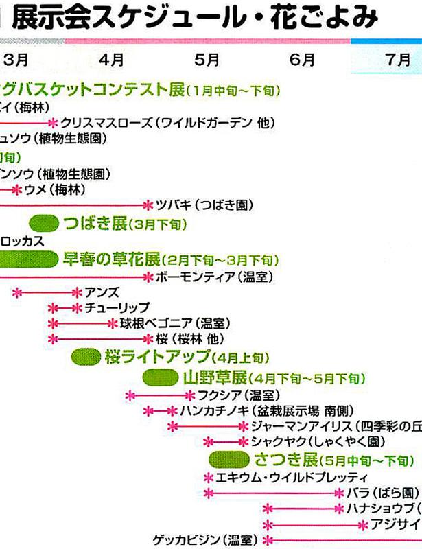 160327_schedule