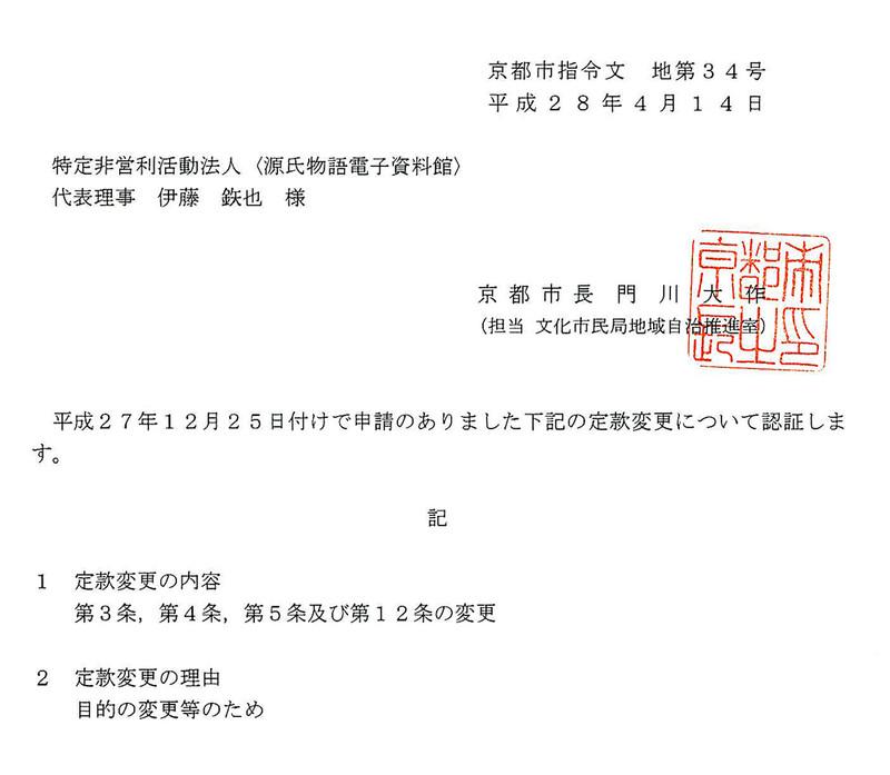 160422_ninsyou