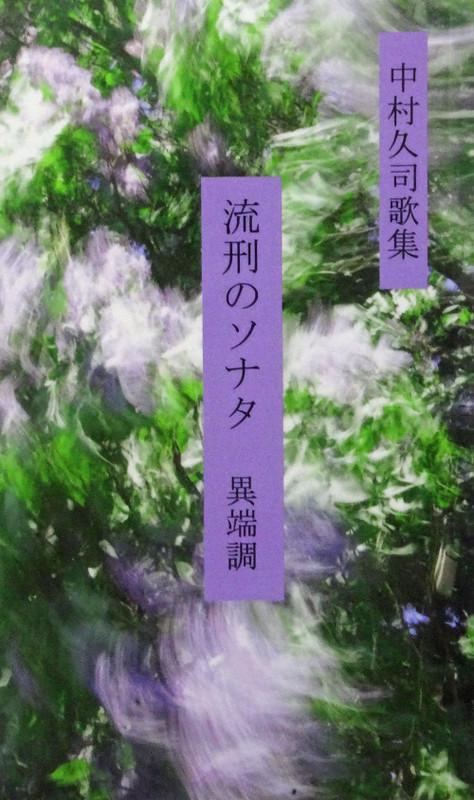 160822_nakamura