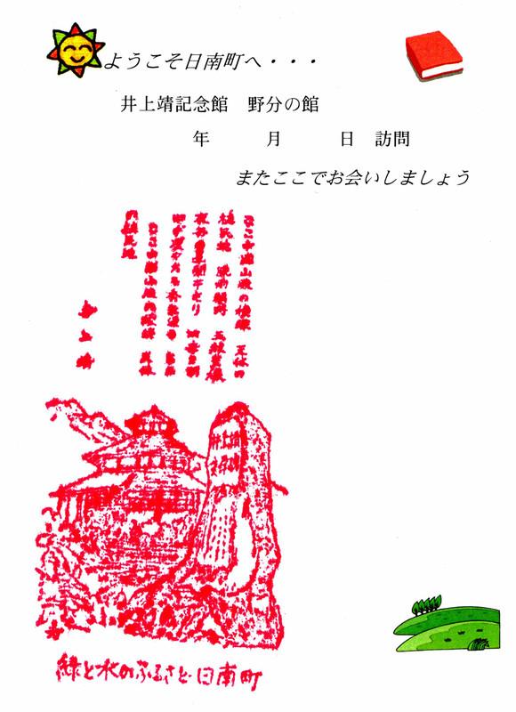161002_stamp
