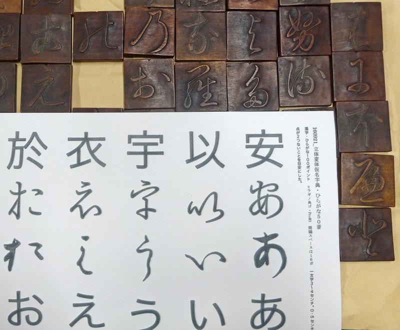 161005_totsuji1