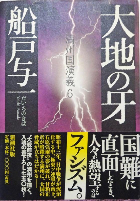160804_daitinokiba