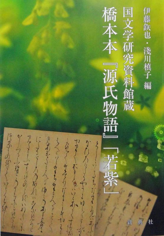 161020_hashimotobon