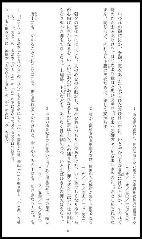 161127_ikedap1