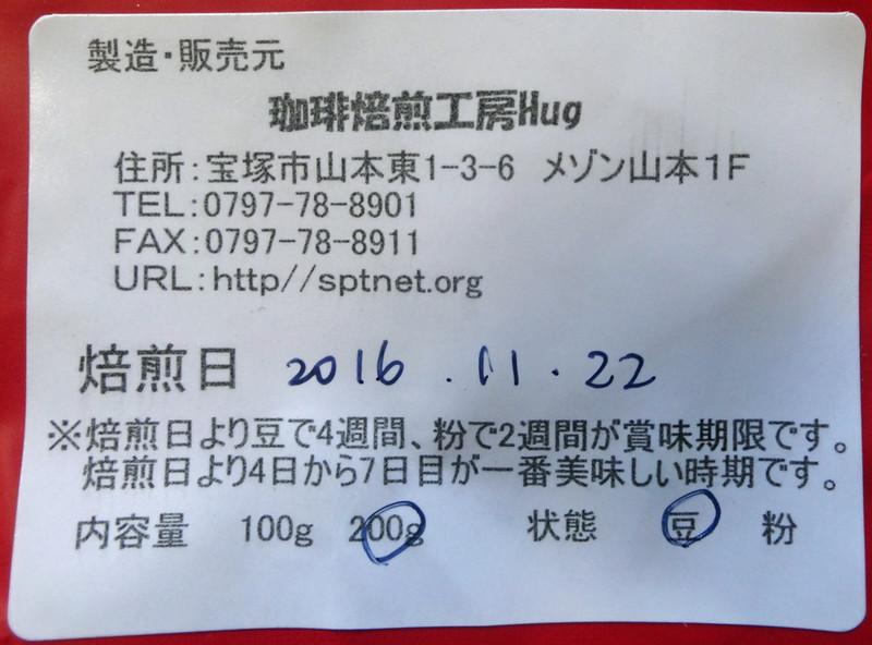 161208_coffee2