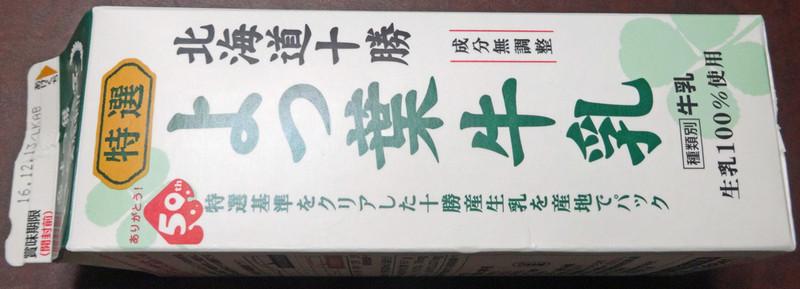 161208_yotsuba