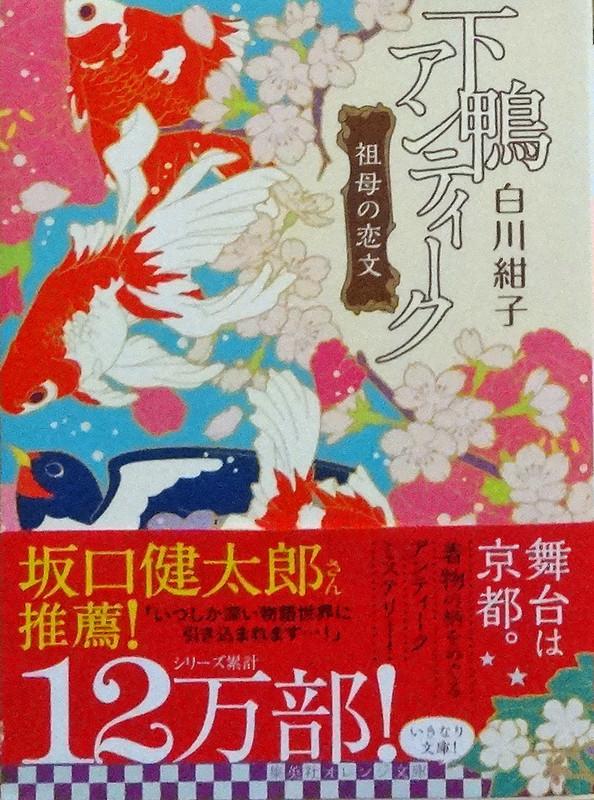 170104_shimogamo