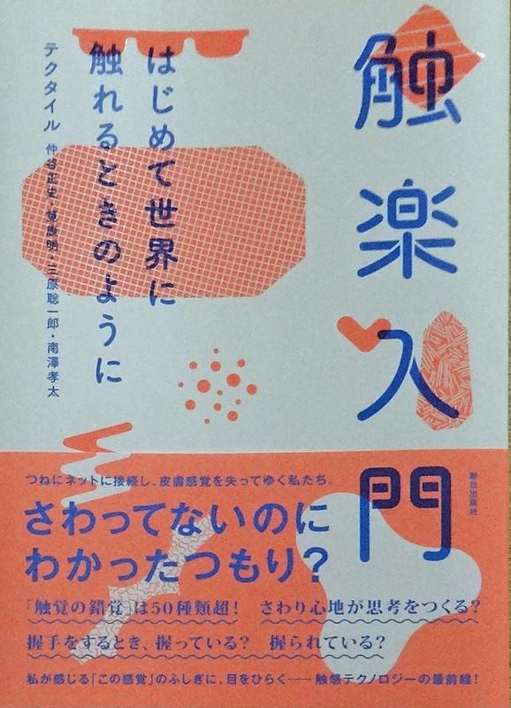 170104_syokugaku